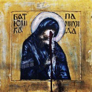 Batushka – Panihida
