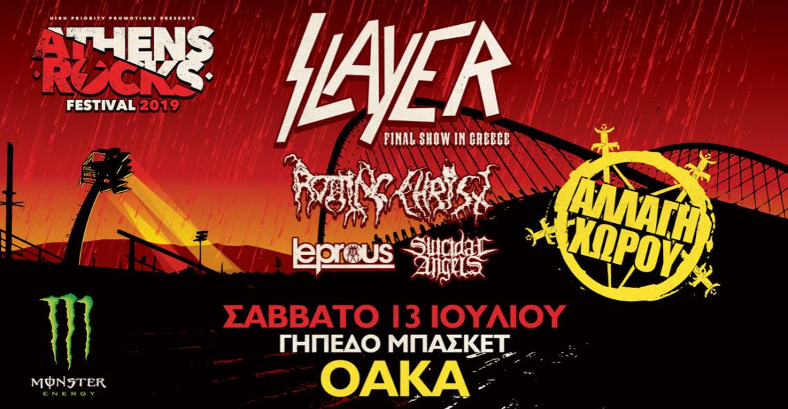 Αλλαγή χώρου για το live των SLAYER στις 13 Ιουλίου