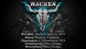 Wacken Open Air 2019 (Wacken, Γερμανία – 01-03/08/2019)