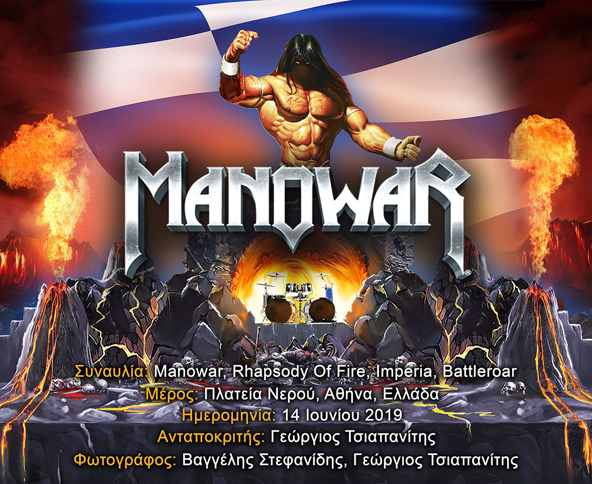 Manowar, Rhapsody Of Fire, Imperia, Battleroar (Αθήνα, Ελλάδα – 14/06/2019)