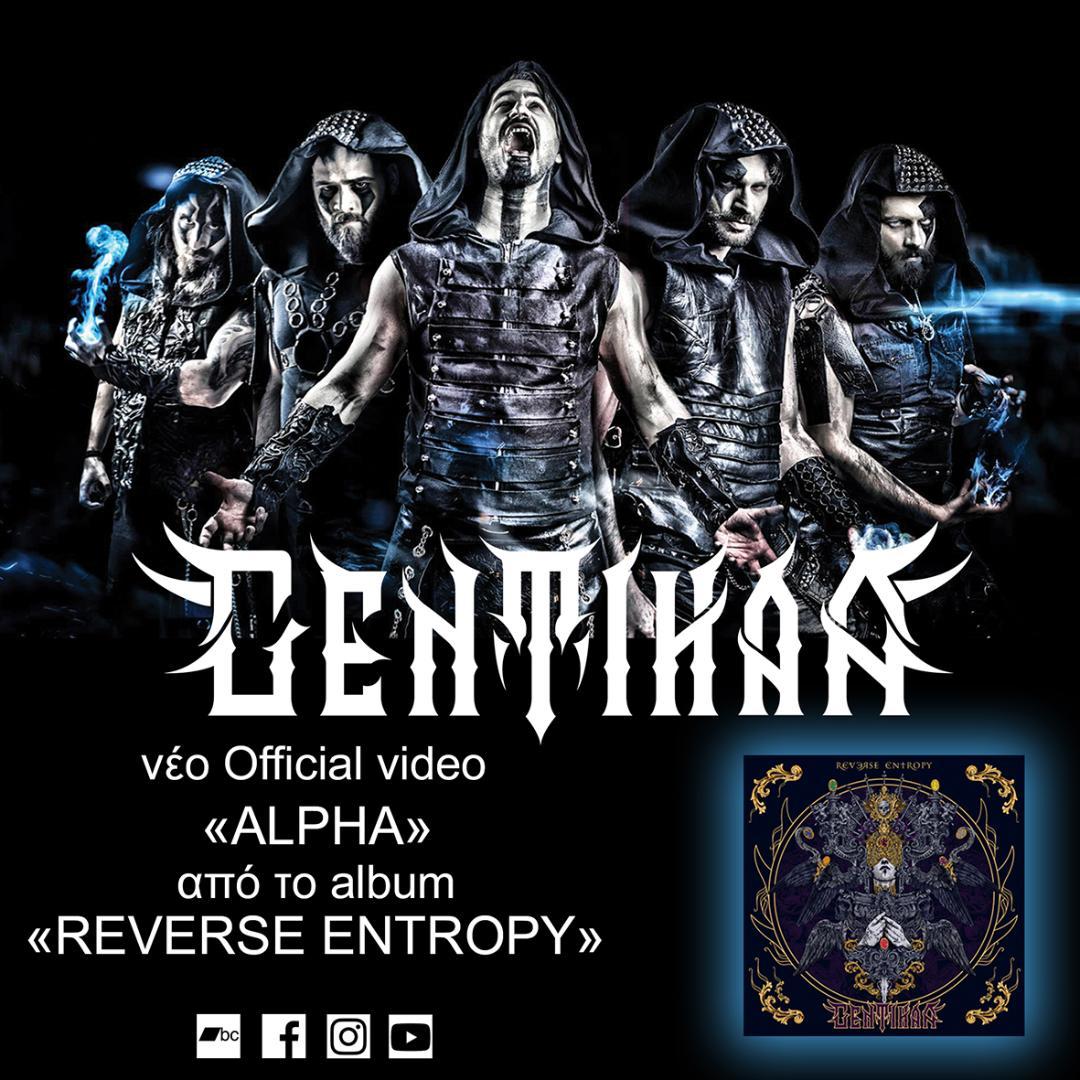 "GENTIHAA – ""ALPHA"" νέο video clip από το album «Reverse Entropy»"
