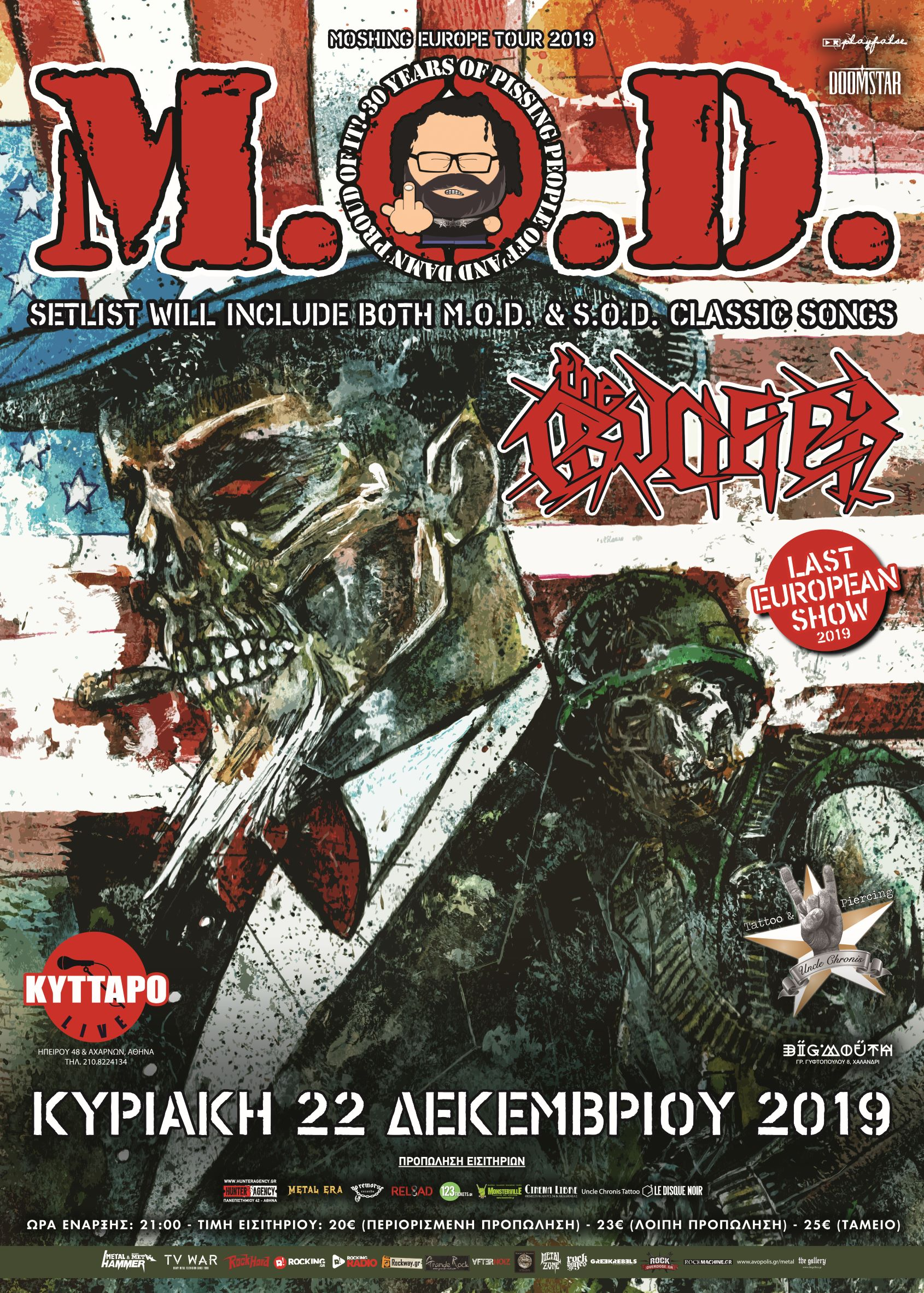 ΔΙΑΓΩΝΙΣΜΟΣ THE GALLERY – M.O.D. LIVE IN ATHENS!!!!