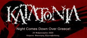 ΚΑΤΑΤΟΝΙΑ – Night Comes Down Over Greece!