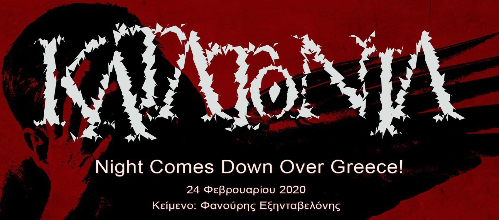 ΚΑΤΑΤΟΝΙΑ – Night Comes Down Over Greece!