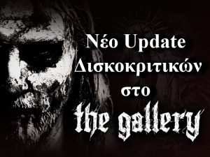 THE GALLERY.GR Review Update!