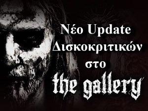 Νέο Update Δισκοκριτικών στο THE GALLERY.GR!