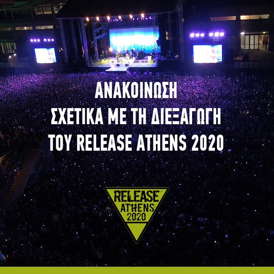 Αναβάλλεται το Release Athens 2020!
