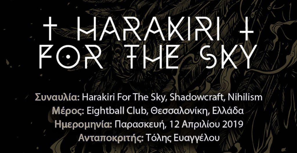 Harakiri For The Sky Header