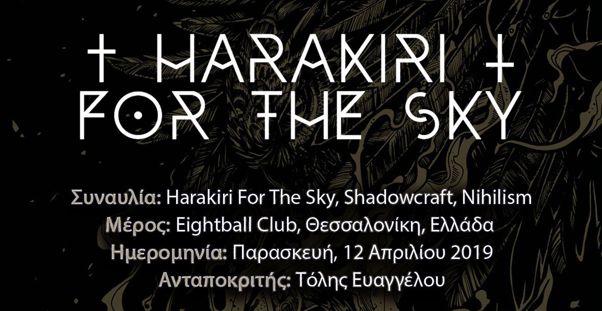 Harakiri For The Sky, Shadowcraft, Nihilism (Θεσσαλονίκη, Ελλάδα – 12/04/2019)