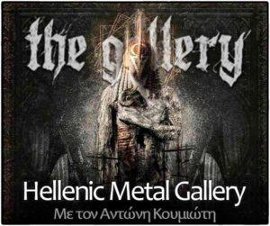 THE GALLERY Web Radio: Συνεχίζει δυναμικά αλλάζοντας ώρα η εκπομπή Hellenic Metal Gallery στον ιντερνετικό ραδιοσταθμό μας!